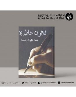 ثلاثون خاطرة - حسن آل حسين