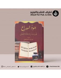 جود اليراع فهرست تراث العلامة الفضلي - جواد الفضلي