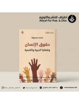 حقوق الإنسان وقضايا الحرية والتنمية - محمد محفوظ