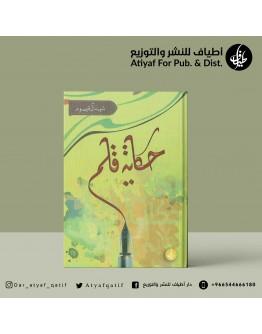 حكاية القلم - شهد آل قيصوم