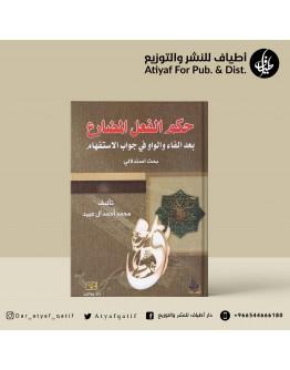 حكم الفعل المضارع - محمد آل عبيد