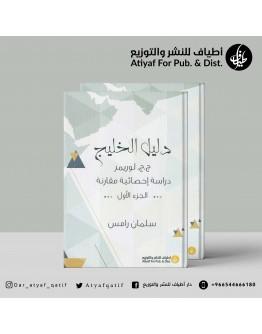 دليل الخليج دراسة إحصائية مقارنة ج1-2 - سلمان رامس