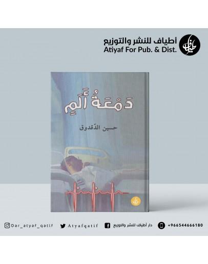دمعة ألم - حسين الدقدوق