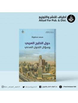 دول الخليج العربي وسؤال التحول المدني - محمد محفوظ