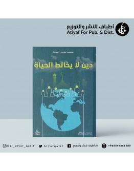 دين لا يخالط الحياة - محمد الصفار