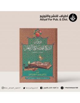 ديوان الشيخ محمد صالح آل طعان - تحقيق عبد الكريم البلادي