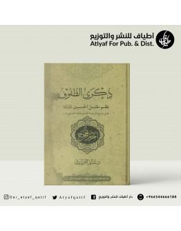 ذكرى الطفوف - سالم النويدري