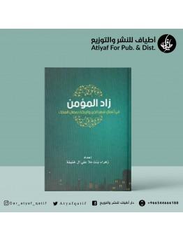 زاد المؤمن في أعمال شهر الخير والبركة رمضان المبارك - زهراء آل خليفة
