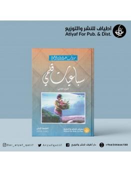 سباعيات قلمي ج2 - سوزان آل حمود