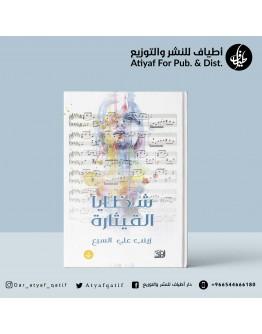 شظايا القيثارة - زينب علي السبع