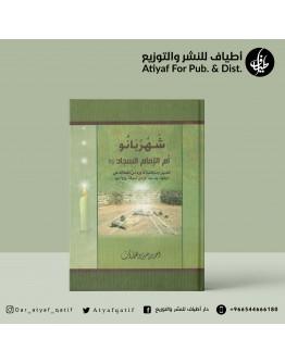 شهربانو أم الإمام السجاد (ع) - أحمد العبيدان