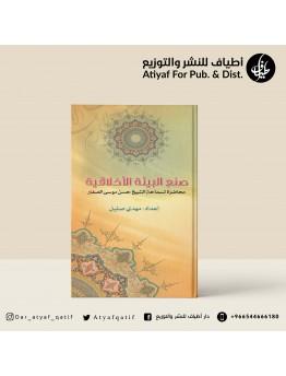 صنع البيئة الأخلاقية،محاضرة لسماحة الشيخ حسن الصفار - إعداد مهدي صليل