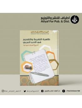 ظاهرة التقريض والتقديم في الأدب العربي الشيخ الصفار نموذجا - أديب أبو المكارم