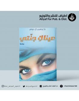 عيناك جنتي - نبأ آل خواهر