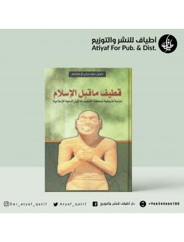 قطيف ما قبل الإسلام - حسين آل سهام
