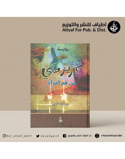 كاريزمي من فم إمرأة - عبدالله النصر