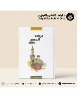 كربلاء الحسين قيم ثابتة - محمد التاروتي