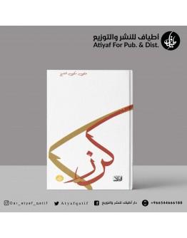 كرز - علي مكي الشيخ