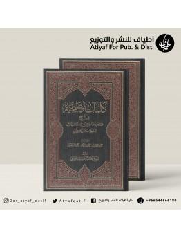كلمات توضيحية في شرح دروس تمهيدية في الفقه الاستدلالي جزئين 5،4 - الشيخ محمد آل عبيدان