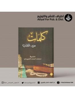 كلمات من القلب - محمد العبيدان