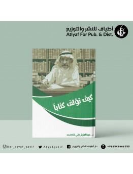 كيف تؤلف كتابا - عبدالعزيز الحسن
