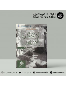 لا يتنفسون إلا بسلطان - عبدالله النصر