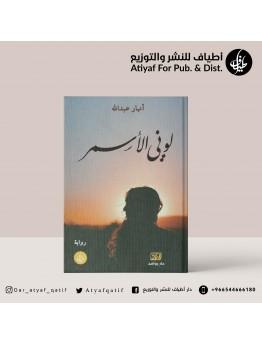 لوني الأسمر - أنهار عبدالله