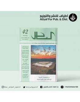 مجلة الساحل - 42