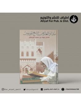 مداد العارفين بشيخ المؤرخين - عادل الحسين
