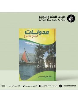 مدونات ..شموع ودموع - باقر الشماسي