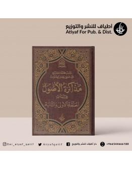 مذاكرة الأصول في كتاب الجلقة الأولى والثانية - ناصر المسباع،عبدالمعطي آل صفوان