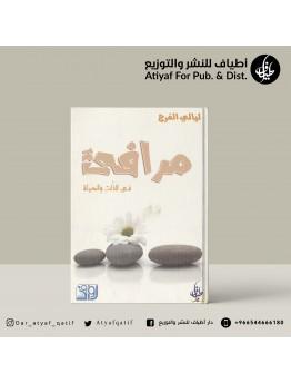 مرافئ في الذات والحياة - ليالي الفرج