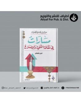 مسارات في ثقافة التنمية والإصلاح ج10 - حسن الصفار