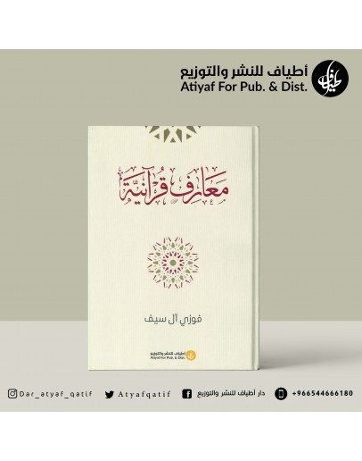 معارف قرآنية - فوزي آل سيف