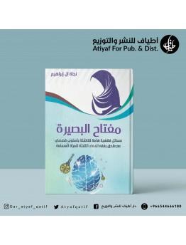 مفتاح البصيرة - نجاة آل ابراهيم