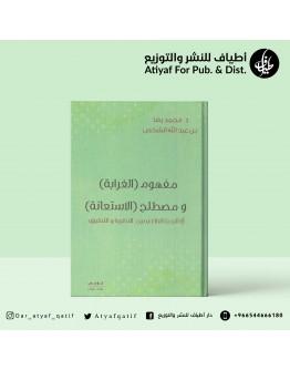 مفهوم (الغرابة) ومصطلح ( الاستعانة) في البحث البلاغي بين النظرية والتطبيق - محمد رضا الشخص