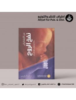 من الأمشاج إلى نفخ الروح - محمد آل محروس