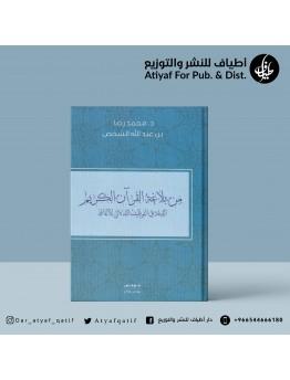 من بلاغة القرآن الكريم - محمد رضا الشخص