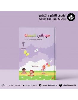 مهاراتي الجميلة ج2 - مهى حسن