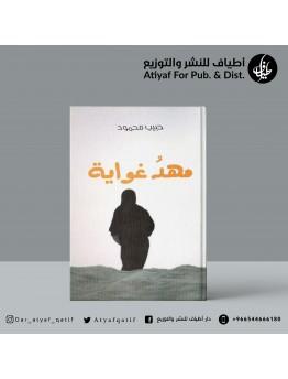 مهد غواية - حبيب محمود