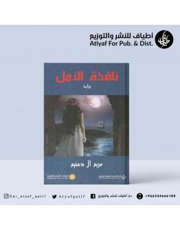 نافذة الأمل - مريم آل دهنيم