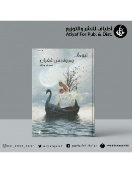 نبوءة وهواجس غفران - محمد أبو عبدالله