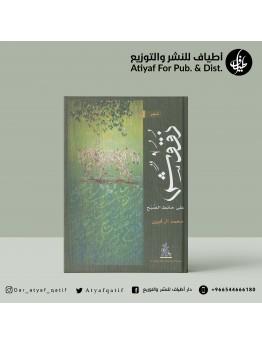 نقوش على حائط الصبح - محمد آل قرين