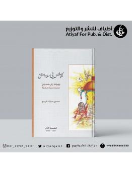 نقوش في مسلة العشق - حسين الربيح
