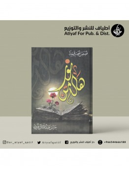 هالة من نور - حسن آل غزوي