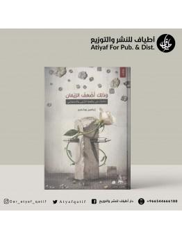 وذلك أضعف الإيمان - إبراهيم بو شفيع