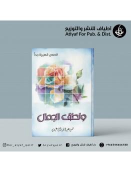 ونطق الجمال - حسن آل غزوي