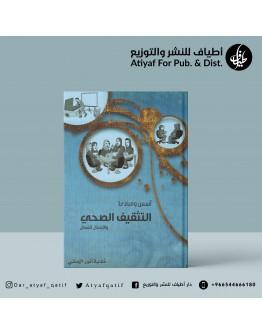 أسس ومبادئ التثقيف الصحي والإتصال الفعال - نادية الجشي