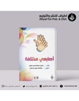 أصابعي مختلفة - إيمان البناي