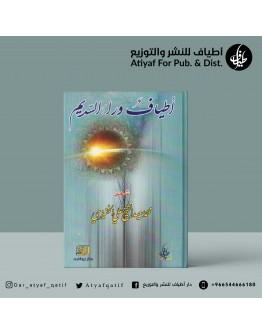 أطياف وراء السديم - محمد سعيد الخنيزي